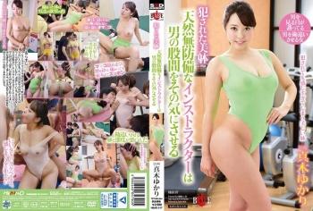 HBAD-317 - Maki Yukari - Fucking A Beautiful Body A Natural Airhead And Naive Gym Instructor Drives Men Wild