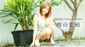 モデルコレクション 椎谷愛結