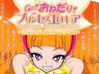 【パイズリ&ぶっかけアニメ】GO!おねだり!プリン