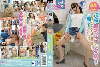 GS-088 - 不明 - 夫婦生活に刺激が欲しいソソる若妻が、男子公衆トイレで固定バイブをぶち込んで人に見られないかスリルと快楽を楽しみ、お漏らしまでしている噂は本当だった!