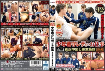 SDDE-425 - Unknown - A Lady Juvenile Detention Guard's Job: Real Creampies In Lockup