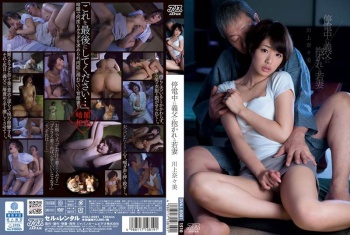[DVAJ-081] Kawakami Nanami - Young Wife Gets Fucked By Her Father-In-Law During A Power Cut