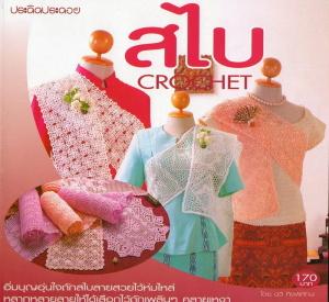 image hostАжурные шарфики со схемами,книга-сборник,китай