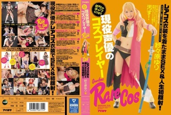 [IPZ-748] Sasahara Yuri - Real Life Voice Actress Gets Turned Into A Totally Adorable Cosplayer - Then Fucked And Given Her First Cum Facial While Wearing Her Rare Costumes!