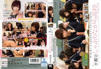 "[STAR-619] Sakura Mana - From The Walls! The Desks! The Chairs! There Are Cocks Popping Out Everywhere At This Popular Prep School! Welcome To ""Metropolitan Study While You Suck Academy"" SOD Star Ver"