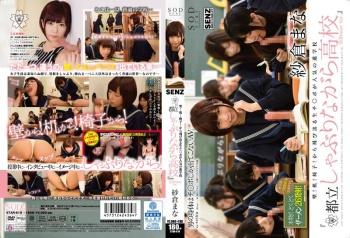 STAR-619 - 紗倉まな - 壁 机 椅子から飛び出る生チ○ポが人気の進学校 『都立しゃぶりながら高校』 SODstar Ver