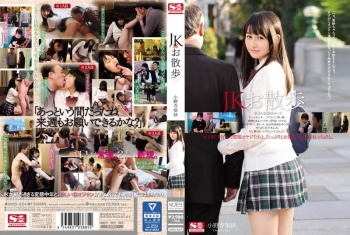 SNIS-654 - Onodera Risa - Schoolgirl Stroll