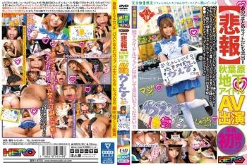HRRB-042 - Futaba Kaede - [Tragic News] An Akihabara Underground Idol AV Performance Kaede 1* Years Old Kaede Futaba