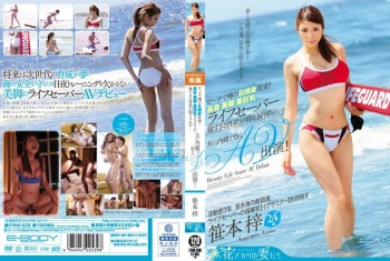 EYAN-038 - Sasamoto Azusa - Meet The Talked About Tall And Beautiful Young Wife! This Tall Girl With Beautiful Legs And Amazingly Big Tits Is A Lifesaver With Too Much Lust Between Her Legs... So She Starred In An AV Without Her Husband's Permission!