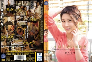 SHKD-701 - Hara Chitose - 3 P.M. Apartment Wife
