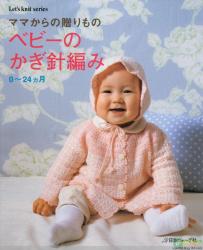 image hostЖурнал с детскими вязаными моделями,Япония