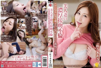 HBAD-323 - Sasaki Aki - Hot Smothering Kisses With A Hot Married Woman - Adultery - If You Saw A Girl This Hot You Wouldn't Be Able To Resist Either