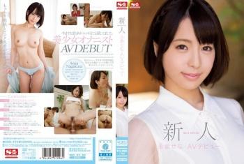 SNIS-494 - Nagakura Sena - Fresh Face NO.1 STYLE - Sena Nagakura's Adult Video Debut