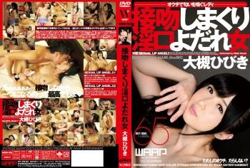 WWW-052 - 大槻ひびき - 接吻しまくり淫口よだれ女 大槻ひびき
