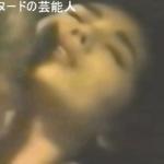Akino Yoko