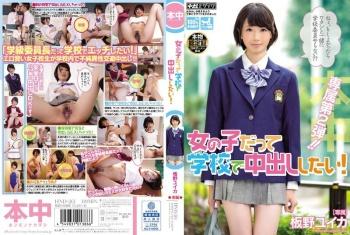 HND-261 - 板野ユイカ - 女の子だって学校で中出ししたい!
