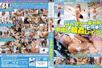 RCT-888 - 長谷川夏樹, 今井キキ - かっこいいサーファーギャルをビーチで中出し輪姦レイプ