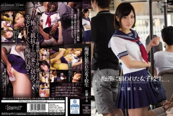 [KAWD-684] Hirose Umi - Umi Hirose, Schoolgirl Targeted by Molesters