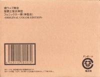 Phoenix Ikki God Cloth ~ Original Color Edition ~ AbnetYY1