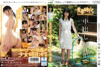 "[SDAB-015] Imamiya Izumi - ""Does It Feel Good To Take A Creampie?"" 19-Year-Old Izumi Imai's First Creampie"
