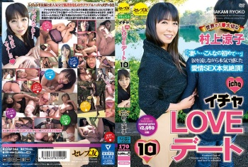 Lovey Dovey Date 10 Ryoko Murakami Is the Most Important Girl In The World