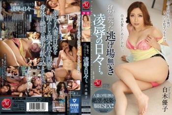 [JUX-984] Shiraki Yuko - I Was Victimized Daily With Torture & Rape And No Way To Escape...