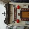 錦上荃灣 2013 February 23 AbcDzjhm