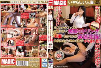 [TEM-027] Aoi Chie, Hara Chigusa, Tsubaki Kaname - Married Women Are Offered Free Samples Of A New Drink - Little Do They Know There's An Aphrodisiac In It! They're So Horny They're Willing To Cum On The Spot!