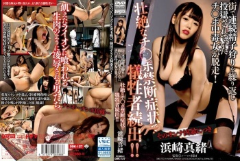 DDK-127 - Hamasaki Mao - Horny Semen-Addicted Slut Steals Mens' Seed In Broad Daylight! This Sex-Starved Nympho Hunts One Hapless Victim After Another! Mao Hamasaki