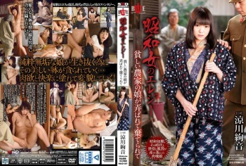 [HBAD-307] Suzukawa Ayane - The Elegy Of Showa Women. A Girl From A Poor Farming Family Is Trifled With And Abandoned