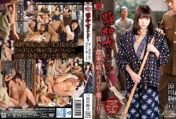 HBAD-307 - 涼川絢音 - 昭和女のエレジー 貧しい農家の娘が弄ばれて棄てられて
