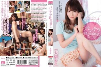 MIDE-051 - 大橋未久 - パンチラ誘惑お姉さん