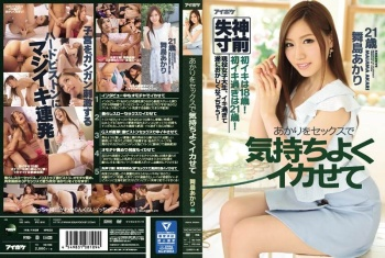 IPZ-816 - Maishima Akari - Akari Wants You To Make Her Cum Well Her First Cum Came At Age 18! She Came Too Much At Age 21! Now She's A College Girl, And She Cums So Much That She's Going Insane!