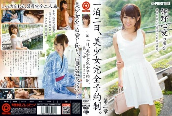 ABP-225 - Himeno Kokoa - 2 Days And 1 Night, A Beautiful Girl By Reservation Only. The Second Chapter -In The Case Of Kokoa Himeno-