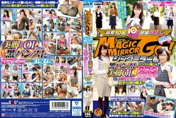[SDMU-426] Unknown - The Magic Mirror Number Bus Office Ladies With Beautiful Legs In Black Pantyhose Only! If We're Having Frottage Sex With An Office Lady Through Her Pantyhose, Can We Get Her To Feel So Good That She Won't Notice When We Poke Our Cocks In To Her Pussy Through The Tears!? In Ginza