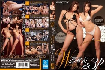 EBOD-446 - Hamasaki Mao, Kayama Mio - Tall Elder Sisters Double Team Harlem Reverse Threesome Action