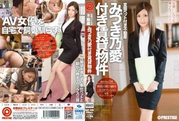 ABP-380 - みづき乃愛 - 変態ペット付き不動産 みづき乃愛付き賃貸物件 物件File.04