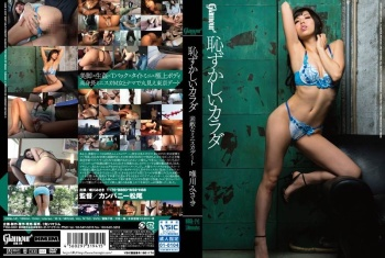 HMGL-141 - Yuikawa Misaki - Shy Bodies. A Wonderful Miniskirt Date. Misaki Yuikawa