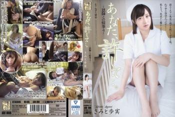 [ADN-099] Kimito Ayumi - Darling, Forgive Me... An Affair With A Former Teacher 4-