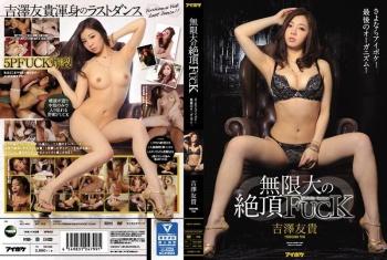 [IPZ-763] Yoshizawa Yuki - Infinite Orgasms FUCK. Goodbye Idea Pocket! The Last Orgasms!