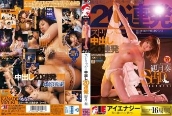 IESP-624 - Mizuki Kanade - The Stripper, 20 Creampie Loads In A Row
