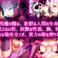 Succubus Prison ~House of Lewd Demons~[先行版]