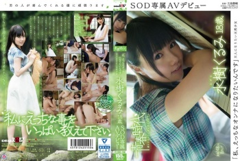 SDAB-017 - 水樹くるみ - 「私、えっちなオンナになりたいんです」水樹くるみ 18歳 SOD専属AVデビュー