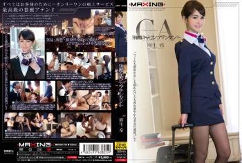 MXGS-754 - 麻生希 - 別顔キャビンアテンダント 麻生希