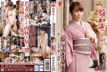 HBAD-342 - Kurata Mao - Elegy Of A Showa Girl - A Young Wife With A Hot Body Gets Dragged Naked Through Town And Humiliated Mao Kurata