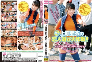 [EKDV-443] Uehara Ai - Ai Uehara Goes Looking For A Lover! I... Want To Go Back To Being A Regular Woman