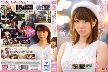 SNIS-837 - Umeda Minori - New Face NO.1 STYLE A Hot And Horny Amateur From The Kansai Region Minori Umeda Her AV Debut