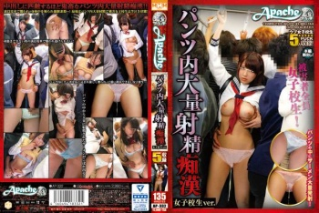 AP-332 - Unknown - Lots Of Cum In My Pants The Molester Schoolgirl Ver.