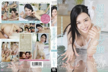 STAR-434 - Kogawa Iori - High End Sexual Service Woman Iori Kogawa