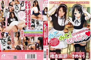 XVSR-031 - Hashimoto Maya - School Love Story Look, Look! Teacher - Maya Hashimoto